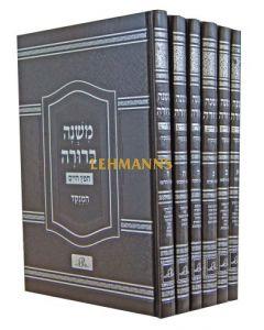 משנה ברורה המנוקד  נייר קרם פאר המקרא גדול ו' כרכים