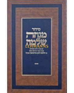 סדור מנחה שלמה אשכנז - פסקי הלכה ומנהגים הרב שלמה זלמן אויערבאך