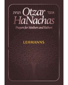 Otzar Hanachas - Maroon