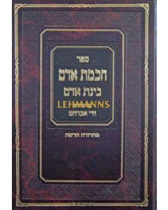 חכמת אדם - בינת אדם - חיי אברהם - חדש - עוז והדר