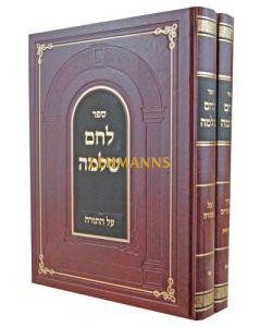 """לחם שלמה על התורה נ""""ך ומועדים ב' כרכים"""