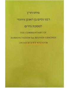 "Judaica Press: Rabbenu Nissim (Ra""n) on Maseches Nedarim by Rabbi Nathan Bushwick"