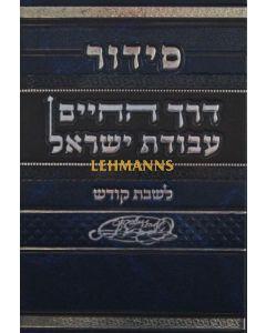 סדור דרך החיים עבודת ישראל לשבת קודש