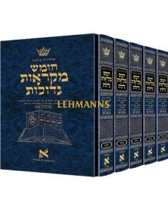 חומש מקראות גדולות ה' כרכים גדול - ארטסקרול