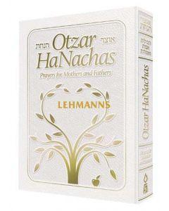 Otzar Hanachas - White