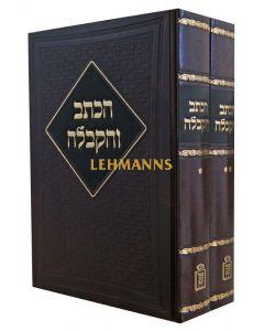 הכתב והקבלה על התורה ב' כרכים - מוסד הרב קוק
