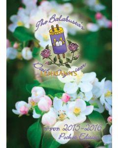 The Balabusta's Daily Organizer 2015-16 - Pocket Edition
