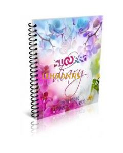 Succeed Woman's Diary 2015-16