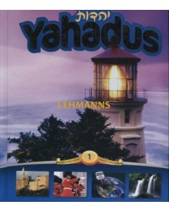 Yahadus Students Workbook Vol. 1