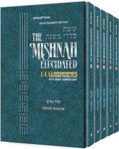 Schottenstein Mishnah Elucidated Nashim Personal Size 5 volume Set