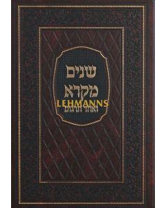 """שנים מקרא ואחד תרגום בכרך אחד גדול אותיות גדולות בלי רש""""י הוצאת מיר"""