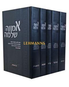 אמונה שלמה על התורה ה' כרכים