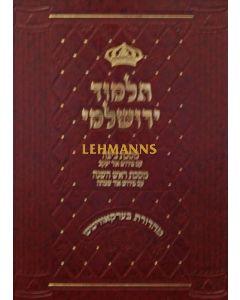 ירושלמי ביצה ראש השנה עם פירוש אור יעקב/שמחה