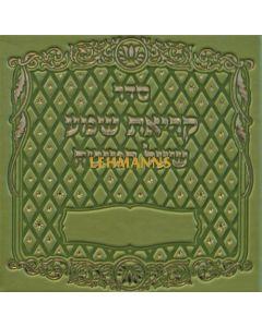 קריאת שמע שעל המיטה אשכנז ירוק תפוח בינוני פי.יו - מילרApple Green