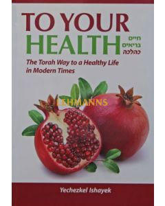 To Your Health - The Torah Way to a Healthy Life