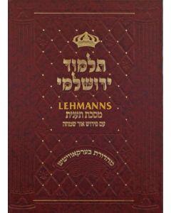 ירושלמי תענית עם פירוש אור שמחה