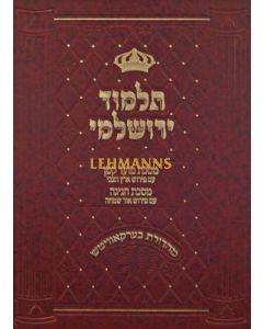 ירושלמי מועד קטן/חגיגה עם פירוש ארץ צבי/אור שמחה