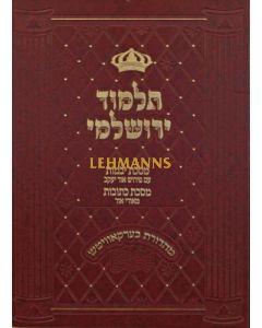 ירושלמי יבמות/כתובות עם פירוש אור יעקב/מאורי אור