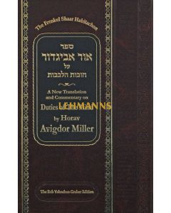 Ohr Avigdor - Duties of the Mind Vol 5: Single-mindedness