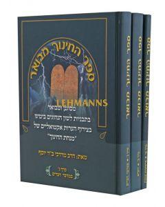 ספר החנוך מבואר ג' כרכים