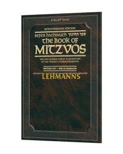 Schottenstein Ed. Sefer Hachinuch /Book of Mitzvos: The Mitzvah of Bircas Hamazon (Mitzvah 430) [Lea