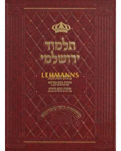 ירושלמי בבא קמא בבא מציעא בבא בתרא עם פירוש ירושלים הבנויה/פני מערב/ירושלים הבנויה
