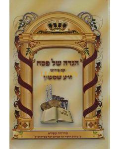 """הגדה ע""""פ זרע שמשון - מה' שפירא, תשע""""ו"""