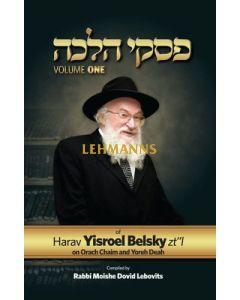 "Piskei Halachah of Harav Yisroel Belsky zt""l Volume One"