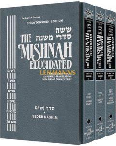 The Schottenstein Ed. Mishnah Elucidated Seder Nashim Complete 3 Volume Slipcased Set Full Size Set