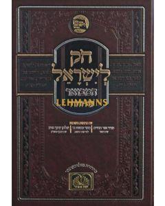 חק לישראל המבואר בראשית חלק ב ויצא-ויחי - עוז והדר