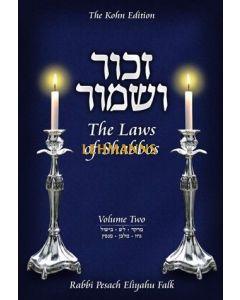 Zachor V'Shamor: The Laws of Shabbos, Vol. 2