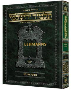 מסכת מגילה ירושלמי ארטסקרול