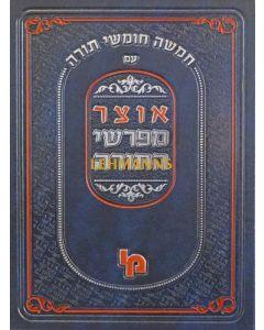 אוצר מפרשי התורה - במדבר א - מכון ירושלים