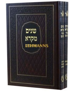 """שנים מקרא ואחד תרגום רש""""י אות' רש""""י ב' כרכים גדול-הוצאת מיר"""