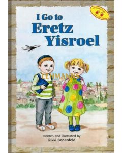 I Go to Eretz Yisroel