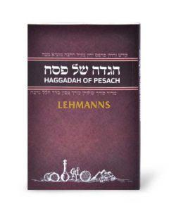 הגדה של פסח עברית–אנגלית רכה - שמחונים