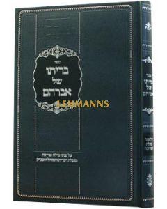 בריתו של אברהם - סדר ליל הברית ויומה השלם