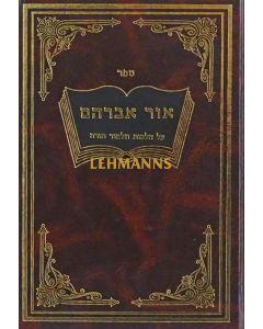 אור אברהם על הלכות תלמוד תורה