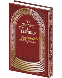 Techinos - Prayers for Women Around the Jewish Year (Burgundy Cover)