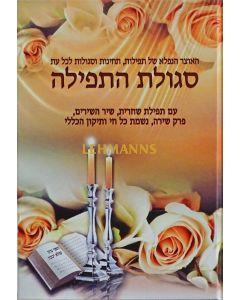 סגולת התפילה - תפלות תחינות וסגולות לבנות ישראל