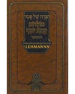 הגדה תולדות יעקב יוסף המבואר - עוז והדר