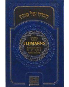 הגדה שני לוחות הברית השלם והמבואר - עוז והדר