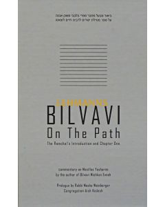 Bilvavi On The Path - The Ramchal's Introduction and Chapter One