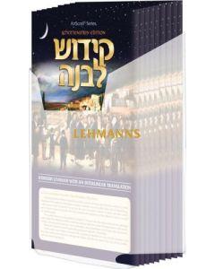 Schottenstein Ed Interlinear Kiddush Levanah Set of 24 Laminated Cards with Lucite Box