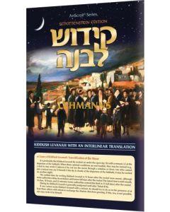 Schottenstein Ed Interlinear Kiddush Levanah Laminated Card