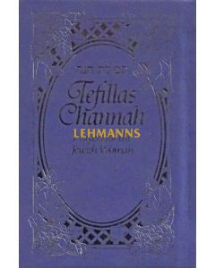 Tefillas Channah Pocket Purple (Hardcover)