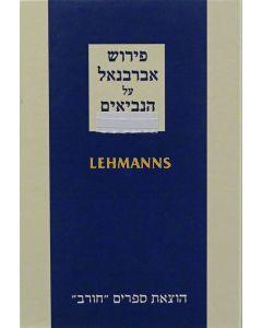 פירוש אברבנאל על הנביאים - ירמיה
