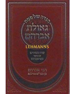 הגדה גאולת אברהם