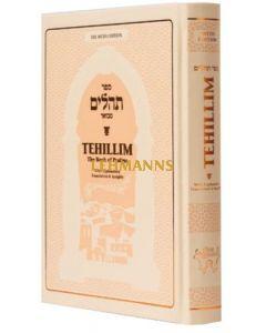 Tehillim - Weiss Edition - Cream