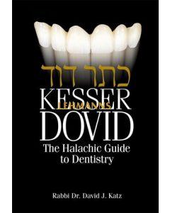 Kesser Dovid: Halachic Guide to Dentistry